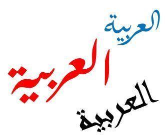 Arabiya_letter_0126.JPG